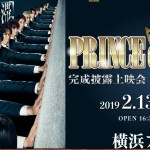 PRINCE OF LEGEND(プリレジェ)横アリライブ生中継を無料で視聴する方法!出演キャストや感想もチェック!