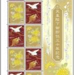 平成天皇陛下御即位三十年記念切手・切手帳の発売日や販売場所&図柄やデザインもチェック!