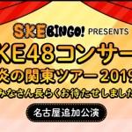 SKE48炎の関東ツアー追加公演の生中継放送を無料で視聴する方法!見逃しの動画配信は再放送はある?