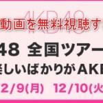 AKB48全国ツアーファイナル2019の生中継放送を無料で視聴する方法!見逃しのフル動画配信もチェック!