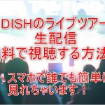 DISHライブ動画-Second Step12月12日を無料視聴する方法!見逃し配信や再放送はある?