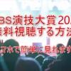 【生放送】KBS演技大賞2020の動画を無料で視聴する方法!日本語字幕付き再放送や見逃しの動画配信情報まとめ