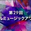 ソウルミュージックアワード2020(SMA)の動画や生中継の無料視聴方法!見逃しの配信や再放送はある?