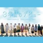 【日向坂46】3年目のデビューの動画を無料視聴する方法!再放送や見逃し配信情報もチェック!