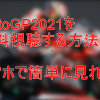 【MotoGP2021~2022】ライブ中継をスマホで無料視聴する方法!2021年の放送予定もチェック