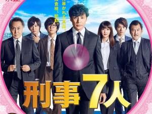 刑事七人 シーズン5 DVDラベル