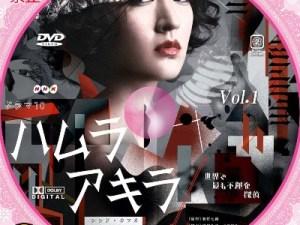 ハムラアキラ ~世界で最も不運な探偵~DVDラベル
