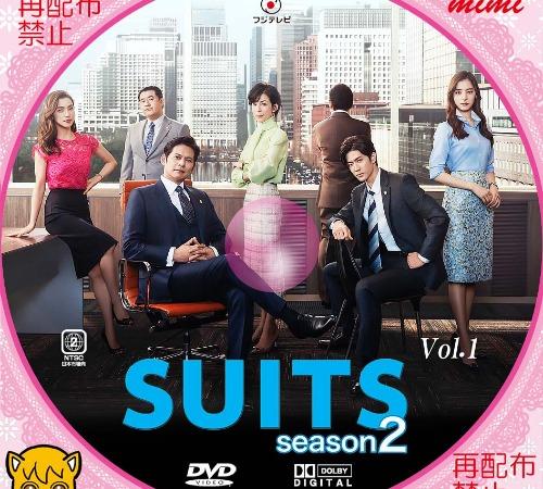 SUITS/スーツ2 DVDラベル