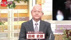 史郎 田崎