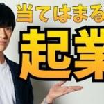 起業する適性を心理学的に考える方法|Daigoの動画に学ぶ