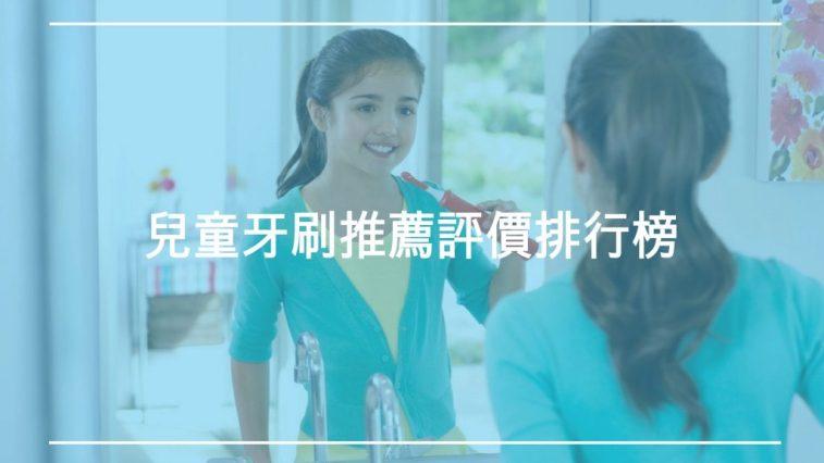 兒童牙刷推薦評價排行榜