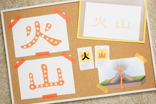 Volcano Chinese Dot Word activity