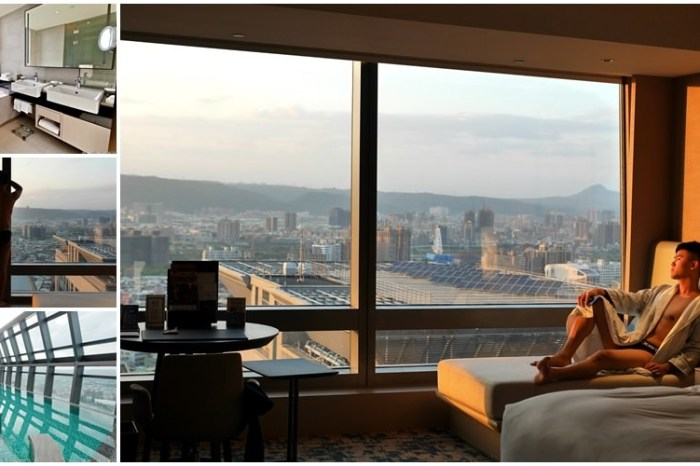 台北 新板希爾頓酒店。台北飯店推薦│北台灣最高無邊際泳池飯店。在房裡俯瞰整個台北的景色