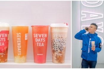 台北飲料店『Seven Days』。捷運中山美食,新開幕,純白貨櫃屋網美手搖飲