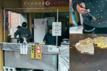 南投竹山。竹山營養早餐,當地必吃小吃美食『水蛋餅』