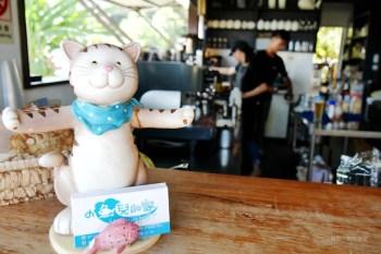 台東。卑南│小魚兒的家 咖啡坊、民宿 ‧ 在大海中享受悠閒的人生