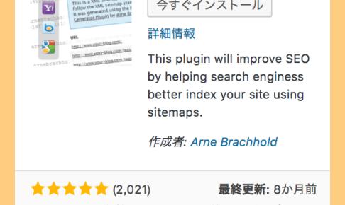 wordpress必須プラグイン google xml sitemapsでサイトマップを送信しよう