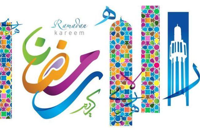 Ramadan Mubarak Calligraphy 2020 Images