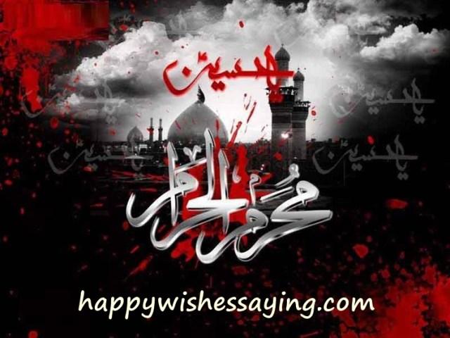 Muharram ul Haram Date