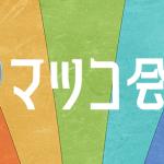 【マツコ会議5/9】「きょうか」元・広瀬すず似の美人女子高生登場!