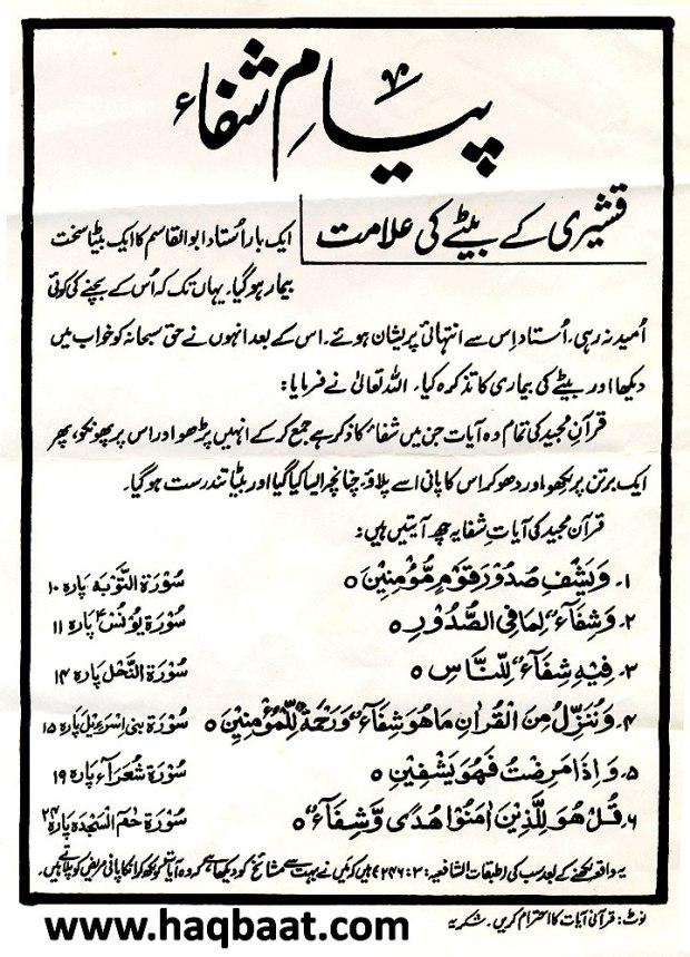 Ayaat-e-Shifa