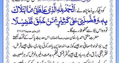 Verses for healing - Ayaat e shifa (English - Urdu) | Haq Baat
