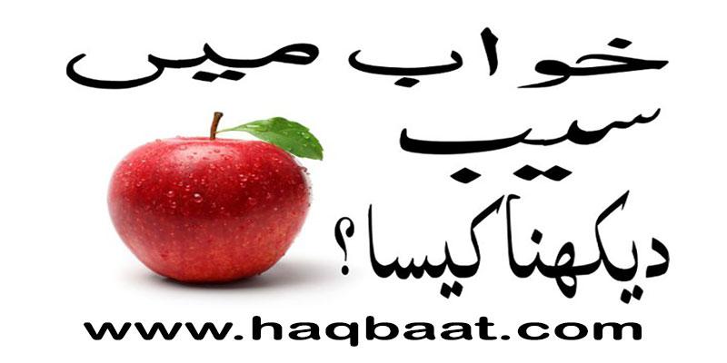 Khawab mai Saib dekhna, Seeing Apples in dream | Haq Baat