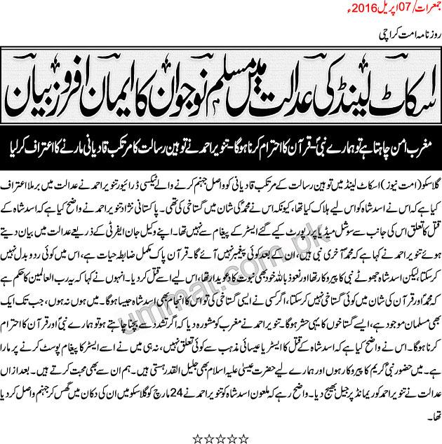 Why In Urdu