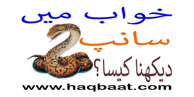 Haq Baat