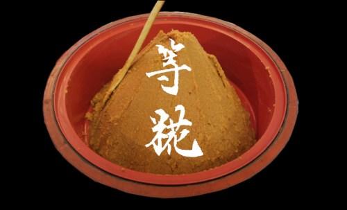 miso-tokoji