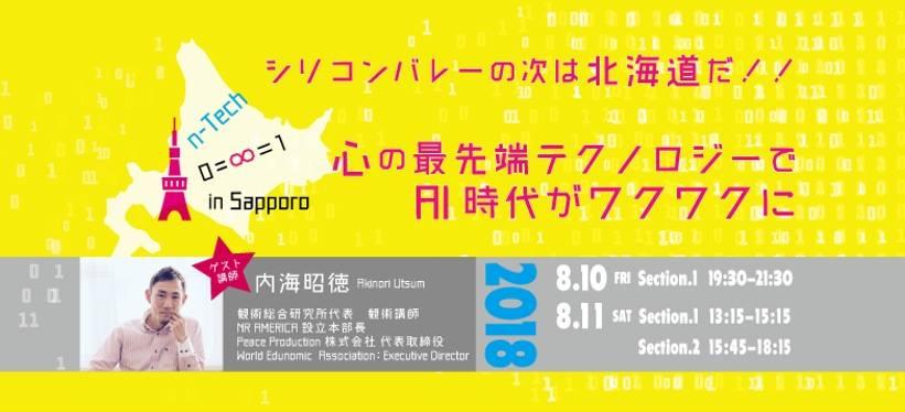 北海道命名150年。シリコンバレーの次は、北海道だ!