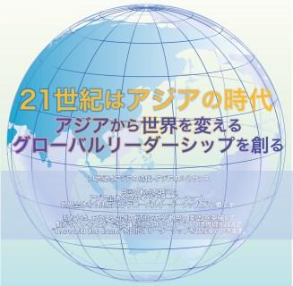 【報告】アジアリーダーシップ研究所(アジLabo)再稼働します!