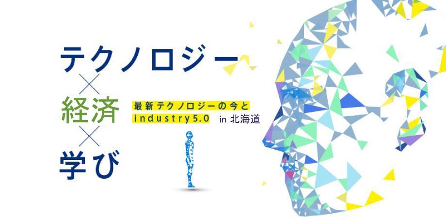 【イベント】北海道だからできる!AI時代の次をいく「インダストリー5.0構想」