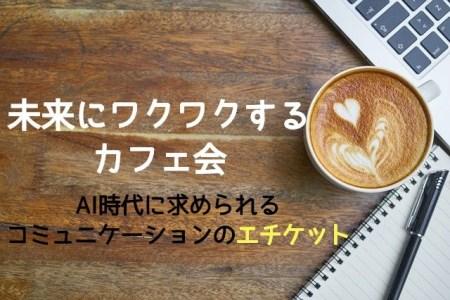 【11/4カフェ会】AI時代に求められるコミュニケーションのエチケット