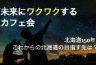 JAPAN SHIFTー日本が世界に向けて何を発信するか?