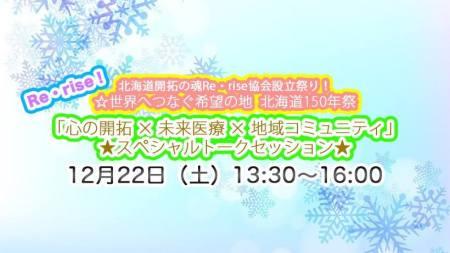 【12/22, 23スペシャルトークセッション】☆世界へつなぐ希望の地  北海道150年☆心の開拓 × 未来医療 × 地域コミュニティ