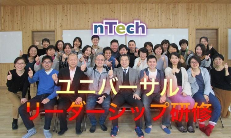【感想】nTech(認識技術)のユニバーサルリーダーシップ研修に参加して