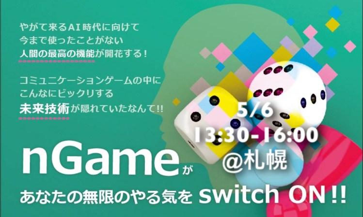 コミュニケーションスキルupはゲームで楽しく!nGame -エン・ゲーム【5/6札幌開催】