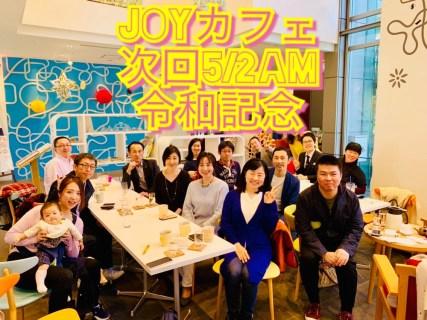 JOYカフェ〜令和記念スペシャル でコラボします【5/2@札幌】