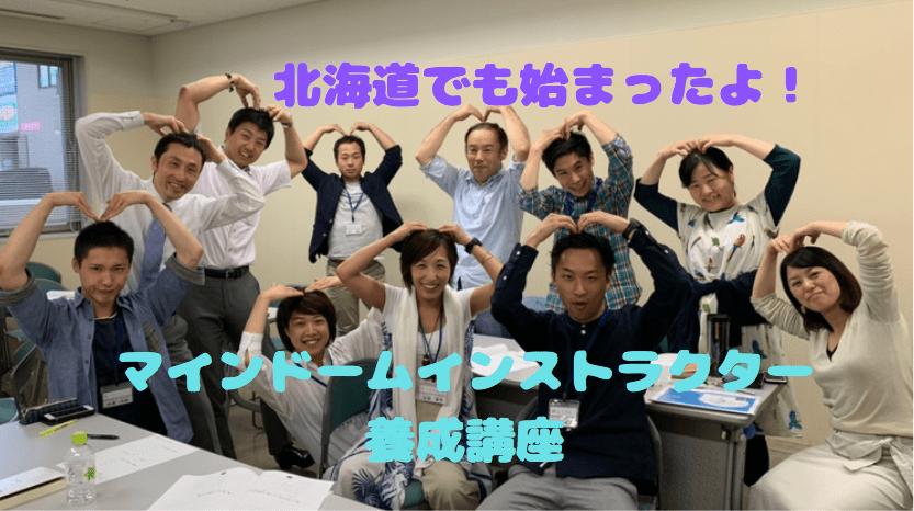 マインドームインストラクター養成講座@北海道・札幌【開催報告】