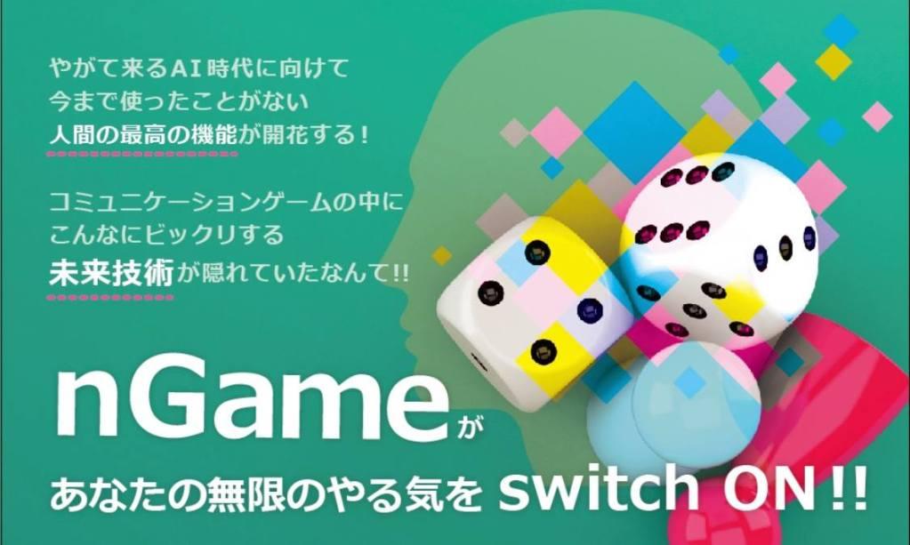 nGame(エン・ゲーム)ゲームで学ぶコミュニケーションの法則【6/23札幌開催】