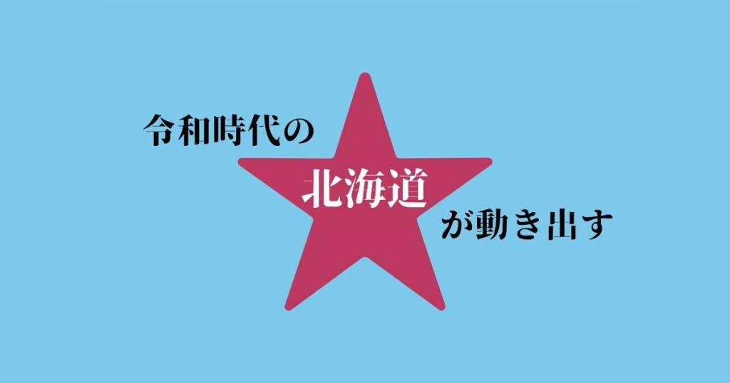 ポエム「令和時代の北海道が動き出す」