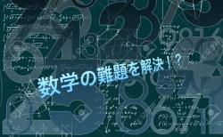 数学の難題「ABC予想とフェルマーの定理とガロア理論」を同時に整理する方法がある!?