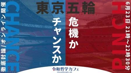東京五輪は開催か?中止か?日本の未来を左右する選択が迫る!【令和哲学カフェ特別企画】