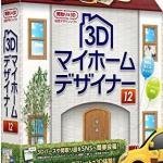 建ててからでは遅い。3Dマイホームデザイナーを薦める理由。