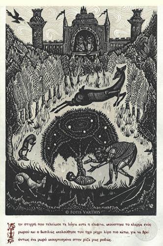 Κάτω απ' τη Ροδιά / Under the Pomegranate Tree, (2015)