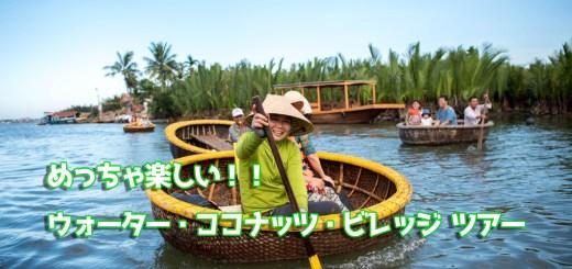 ホイアン ローカルツアー ウォーター ココナッツビレッジ エコツアー / Water Coconut Village ECO tour (シン・カフェ /ザ・シンツーリスト / The Sinh Tourist Sinh Cafe)