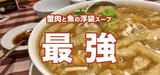 バンコクの文東記は「蟹肉と魚浮袋のスープ+黒酢」が最強