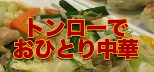 北海道 暖流 グランドラーメン Hokkaido Danryuu Grand Ramen thonglor トンロー