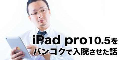 iPadをバンコクで修理に出した